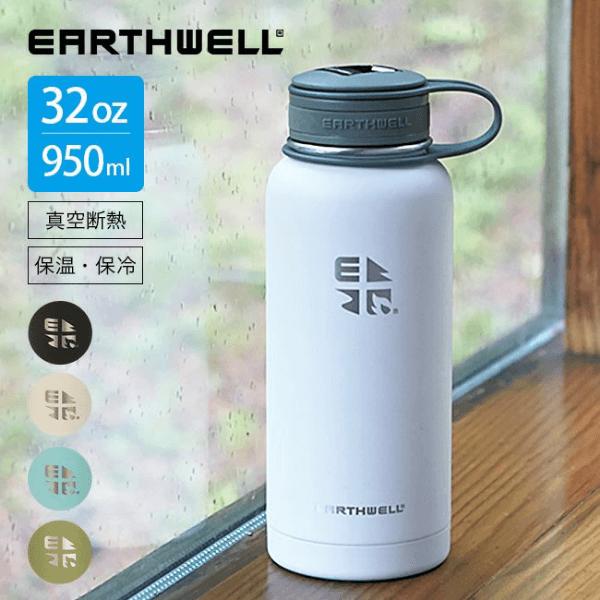 EARTHWELL クーラーオープナーキャップ 32oz