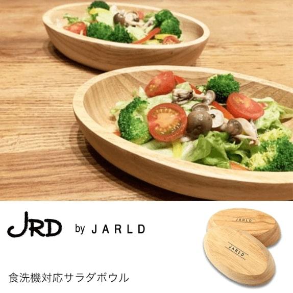 JRD by JARLD ジェイアールディーバイジャールド 食洗機対応サラダボウル