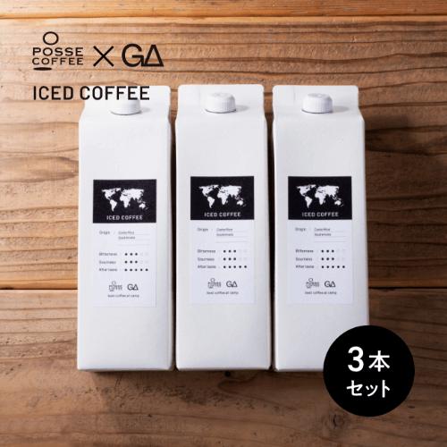 THE GATE×POSSE COFFEEアイスコーヒー3本セット
