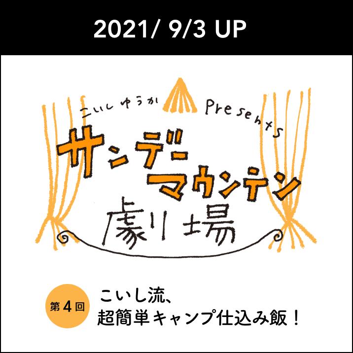 こいしゆうかpresents サンデーマウンテン劇場 第4回 こいし流、超簡単キャンプ仕込み飯!