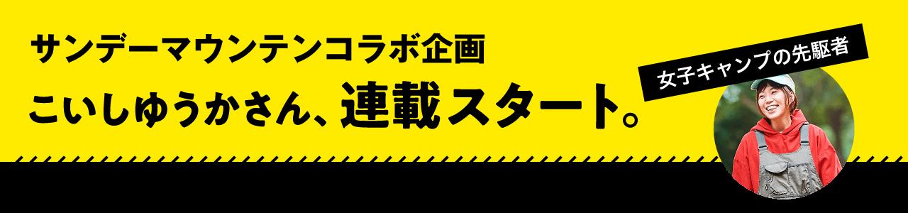 こいしゆうかpresents サンデーマウンテン劇場 連載スタート!