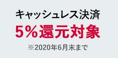 キャッシュレス決済 5%還元対象 ※2020年6月末まで