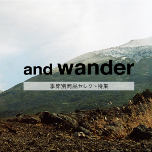 and wander 季節別商品セレクト特集