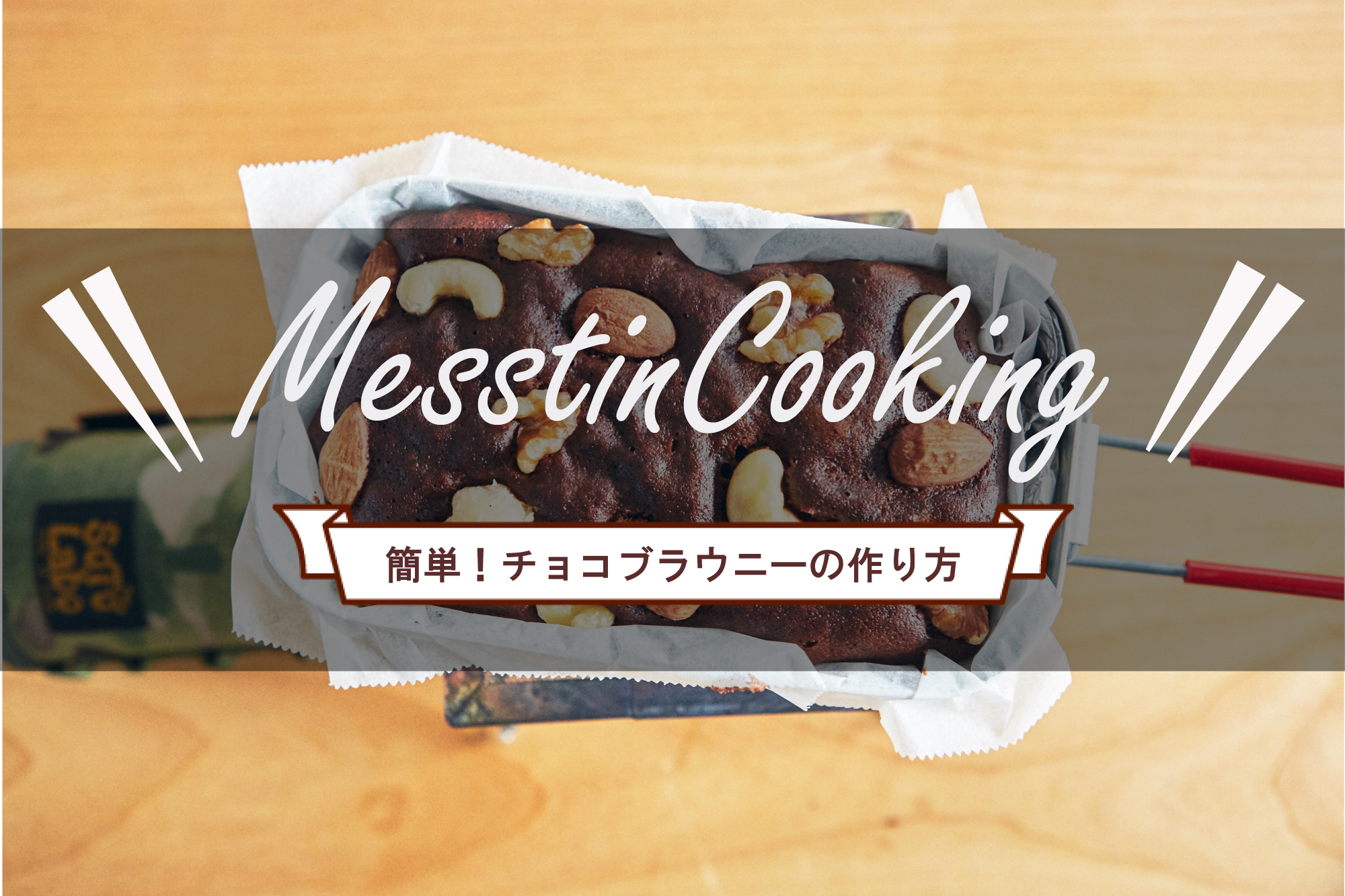 メスティンで簡単チョコブラウニーの作りかた