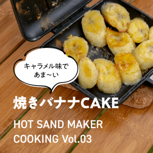 """<span class=""""title"""">HOT SAND MAKER COOKING Vol.3 キャラメル味であま~い 焼きバナナCAKE</span>"""