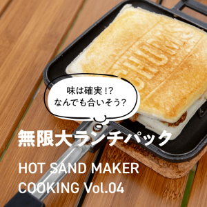 """<span class=""""title"""">HOT SAND MAKER COOKING Vol.4  無限大バリエーション!ランチパック</span>"""